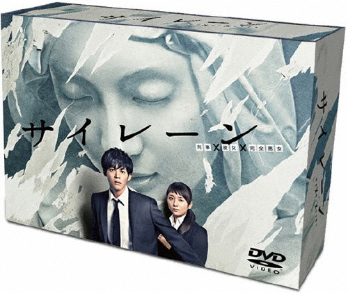 【送料無料】サイレーン 刑事×彼女×完全悪女 DVD-BOX/松坂桃李[DVD]【返品種別A】