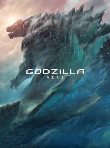 【送料無料】GODZILLA 怪獣惑星 Blu-ray コレクターズ・エディション/アニメーション[Blu-ray]【返品種別A】