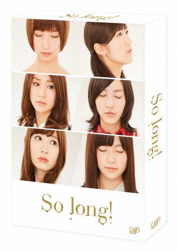【送料無料】So long! Blu-ray BOX 通常版/渡辺麻友[Blu-ray]【返品種別A】