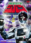 【送料無料】機動刑事ジバン VOL.2/特撮(映像)[DVD]【返品種別A】