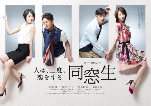 【送料無料】同窓生~人は、三度、恋をする~ DVD-BOX/井浦新[DVD]【返品種別A】