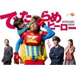 【送料無料】でたらめヒーロー/佐藤隆太[DVD]【返品種別A】