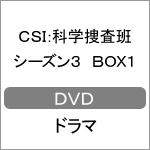 【送料無料】CSI:科学捜査班 シーズン3BOX1/ウィリアム・ピーターセン[DVD]【返品種別A】