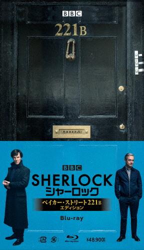 【送料無料】SHERLOCK/シャーロック ベイカー・ストリート 221B エディション Blu-ray/ベネディクト・カンバーバッチ[Blu-ray]【返品種別A】