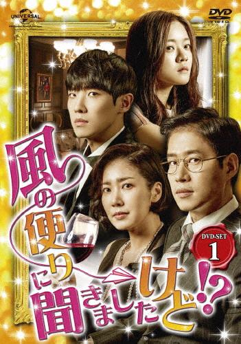 【送料無料】風の便りに聞きましたけど!? DVD-SET 1/ユ・ジュンサン[DVD]【返品種別A】