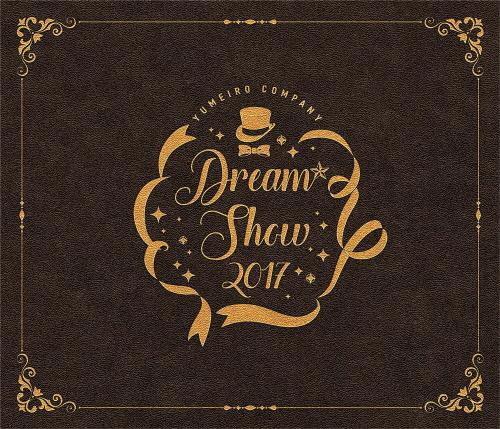 【送料無料】[限定版]「『夢色キャスト』DREAM☆SHOW 2017」 LIVE BD【初回限定版】/オムニバス[Blu-ray]【返品種別A】