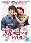 【送料無料】嫁は崖っぷちアイドル DVD-BOX1/ダソム[DVD]【返品種別A】