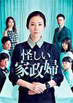 【送料無料】怪しい家政婦 DVD-BOX1/チェ・ジウ[DVD]【返品種別A】