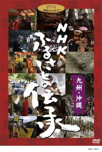 【送料無料】NHK ふるさとの伝承/九州・沖縄/ドキュメント[DVD]【返品種別A】