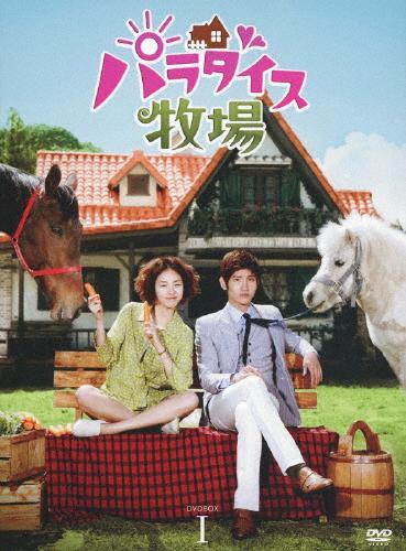 【送料無料】パラダイス牧場 完全版 DVD BOX I/チャンミン[DVD]【返品種別A】