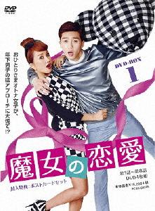 【送料無料】魔女の恋愛 DVD-BOX 1/オム・ジョンファ[DVD]【返品種別A】