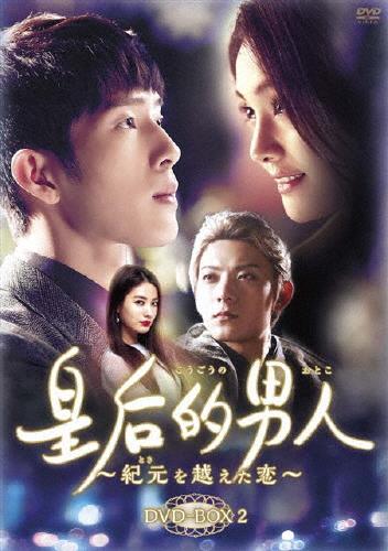 【送料無料】皇后的男人~紀元を越えた恋 DVD-BOX2/ジン・ボーラン[DVD]【返品種別A】