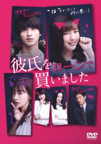 【送料無料】彼氏をローンで買いました DVD-BOX/真野恵里菜[DVD]【返品種別A】