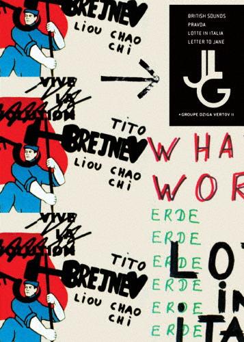 【送料無料】ジャン=リュック・ゴダール+ジガ・ヴェルトフ集団 DVD BOX deux<新装・新価格版>/ジャン=リュック・ゴダール[DVD]【返品種別A】