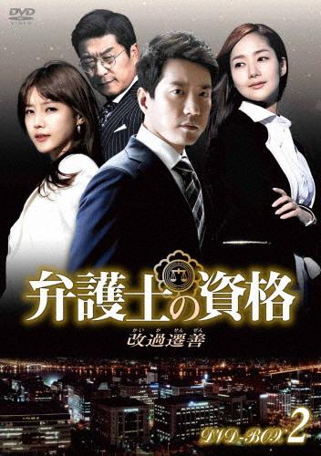 【送料無料】弁護士の資格~改過遷善 DVD-BOX2/キム・ミョンミン[DVD]【返品種別A】