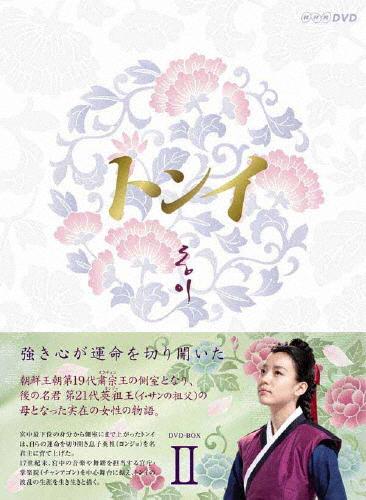 【送料無料】トンイ DVD-BOX II/ハン・ヒョジュ[DVD]【返品種別A】