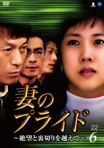 【送料無料】妻のプライド~絶望と裏切りを越えて DVD-BOX6/パク・ソヒョン[DVD]【返品種別A】