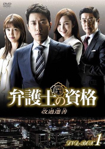 【送料無料】弁護士の資格~改過遷善 DVD-BOX1/キム・ミョンミン[DVD]【返品種別A】