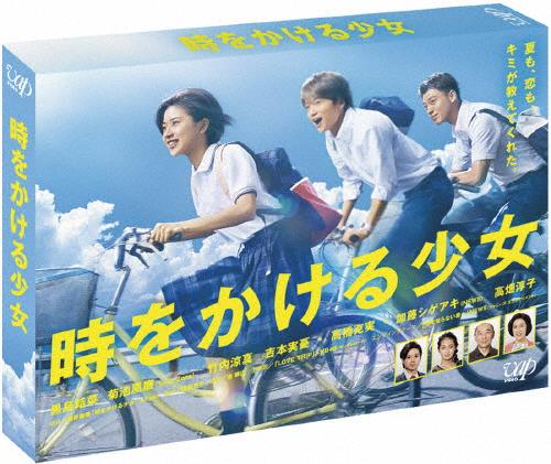 【送料無料】時をかける少女 Blu-ray BOX/黒島結菜[Blu-ray]【返品種別A】