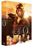 【送料無料】「永遠の0」ディレクターズカット版 DVD BOX/向井理[DVD]【返品種別A】