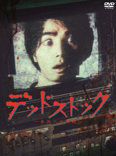 【送料無料】デッドストック~未知への挑戦~ DVD-BOX/村上虹郎[DVD]【返品種別A】