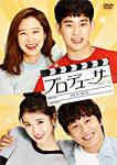 【送料無料】プロデューサー DVD-BOX/キム・スヒョン[DVD]【返品種別A】