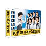 【送料無料】表参道高校合唱部 Blu-ray BOX/芳根京子[Blu-ray]【返品種別A】