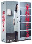 【送料無料】[枚数限定]家政婦のミタ DVD-BOX/松嶋菜々子[DVD]【返品種別A】