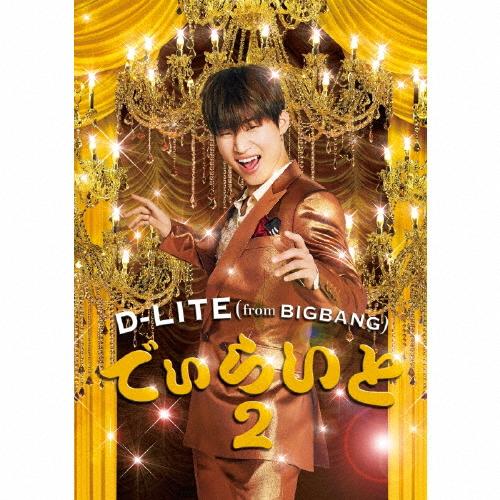【送料無料】でぃらいと 2(DVD付)/D-LITE(from BIGBANG)[CD+DVD]【返品種別A】
