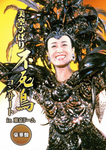 【送料無料】不死鳥コンサート in 東京ドーム 豪華盤/美空ひばり[DVD]【返品種別A】
