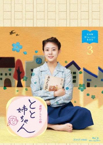 【送料無料】連続テレビ小説 とと姉ちゃん 完全版 ブルーレイBOX3/高畑充希[Blu-ray]【返品種別A】