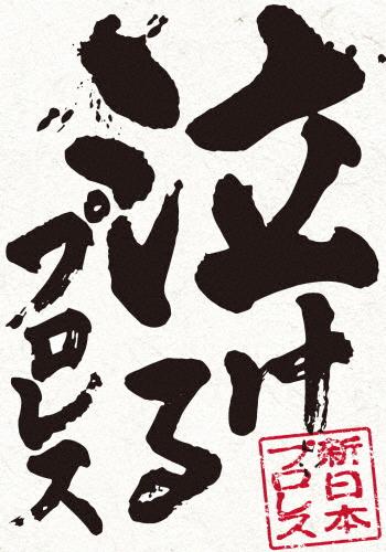 【送料無料】俺たちの新日本プロレス 泣けるプロレス/プロレス[DVD]【返品種別A】