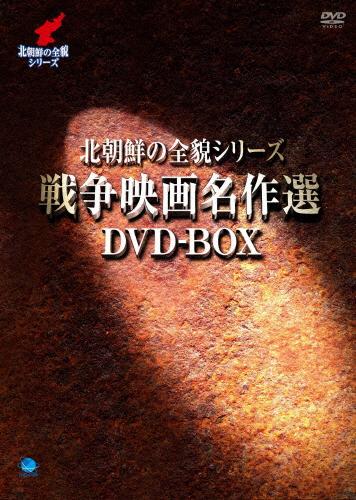 【送料無料】北朝鮮の全貌シリーズ 戦争映画名作選 DVD-BOX/チェ・チャンス[DVD]【返品種別A】, スチールコムショップ:f68c4855 --- data.gd.no