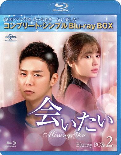 【送料無料】[期間限定][限定版]会いたい BD-BOX2<コンプリート・シンプルBD-BOX 6,000円シリーズ>【期間限定生産】/パク・ユチョン[Blu-ray]【返品種別A】