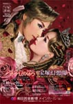 【送料無料】TAKARAZUKA in TAIWAN 2015 2015 Stage & Stage Document/宝塚歌劇団花組[DVD] TAIWAN【返品種別A】, アズマチョウ:91083a30 --- officewill.xsrv.jp