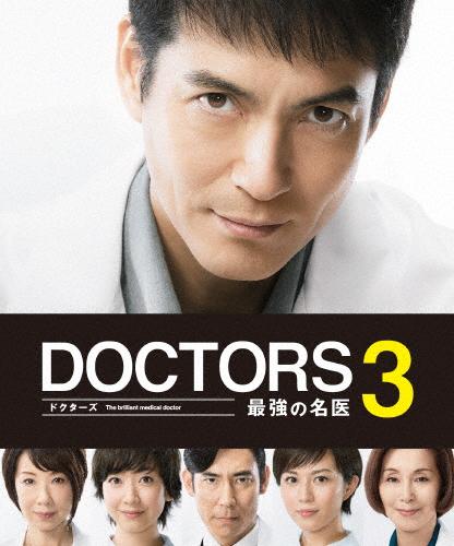 【送料無料】DOCTORS3 最強の名医 DVD-BOX/沢村一樹[DVD]【返品種別A 最強の名医】, ANGELINA - アンジェリーナ:d3d9f64a --- mens-belt.xyz