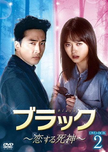 【送料無料】ブラック~恋する死神~ DVD-SET2/ソン・スンホン[DVD]【返品種別A】