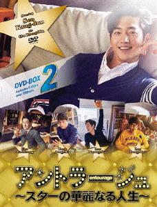 【送料無料】アントラージュ~スターの華麗なる人生~ DVD-BOX2/ソ・ガンジュン[DVD]【返品種別A】