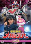 【送料無料】電磁戦隊 メガレンジャー VOL.5/特撮(映像)[DVD]【返品種別A】