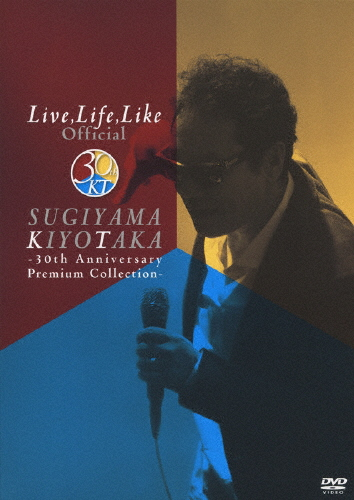 【送料無料】Live,Life,Like Official -30th Anniversary Premium Collection-【DVD】/杉山清貴[DVD]【返品種別A】