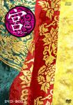 【送料無料】[枚数限定]宮~Love in Palace BOX I/ユン・ウネ[DVD]【返品種別A】