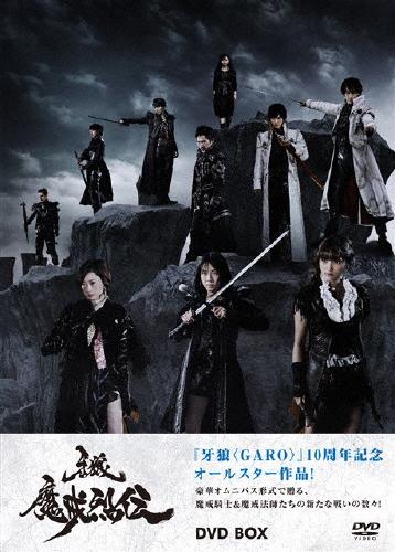 【送料無料】牙狼<GARO>-魔戒烈伝- DVD BOX/松山メアリ[DVD]【返品種別A】
