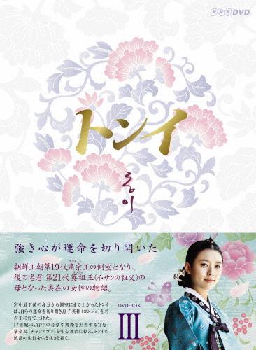 【送料無料】トンイ DVD-BOX III/ハン・ヒョジュ[DVD]【返品種別A】