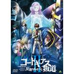 【送料無料】コードギアス 反逆のルルーシュII 叛道【DVD】/アニメーション[DVD]【返品種別A】