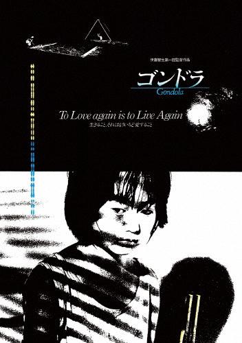 【送料無料】ゴンドラ HDリマスター/上村佳子,界健太[Blu-ray]【返品種別A】