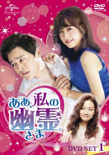 【送料無料】ああ、私の幽霊さま DVD-SET1/チョ・ジョンソク[DVD]【返品種別A】