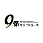 【送料無料】警視庁捜査一課9係-season12- 2017 DVD-BOX/渡瀬恒彦[DVD]【返品種別A】