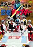 【送料無料】忍者キャプター VOL.2/特撮(映像)[DVD]【返品種別A】