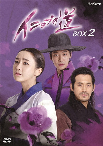 【送料無料】イニョプの道 DVD-BOX2/チョン・ユミ[DVD]【返品種別A】