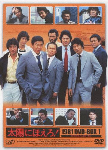 【送料無料】[枚数限定][限定版]太陽にほえろ! 1981 DVD-BOX I/石原裕次郎[DVD]【返品種別A】
